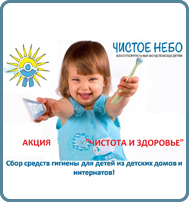 Чистота и здоровье